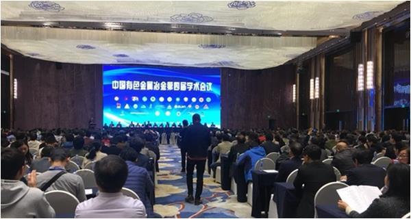 中国有色金属冶金第四届学术会议