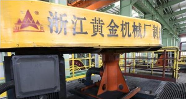 Zhejiang Jiang copper smelting He Ding Copper Co.,  two stage technical slag beneficiation project